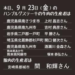 本日の生産者9.23