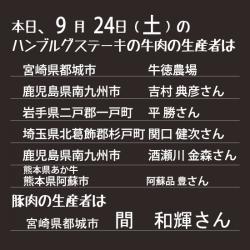 本日の生産者9.24