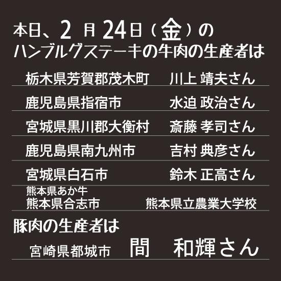 本日の生産者2月24日
