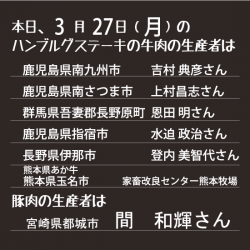 本日の生産者3月27日