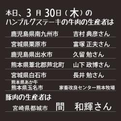 本日の生産者3.30