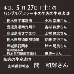 本日の生産者5.27