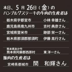 本日の生産者5.26