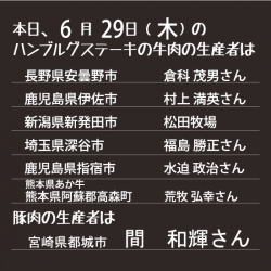 本日の生産者6.29