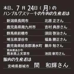 本日の生産者7.24