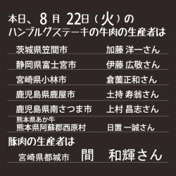 本日の生産者8.22