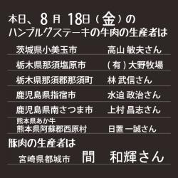 本日の生産者8月18日