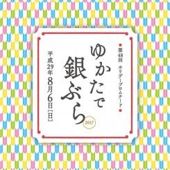 topics_yukata2017_main