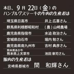 本日の生産者9.22