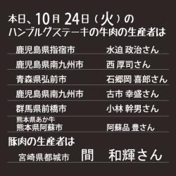 本日の生産者10.24
