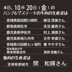 本日の生産者10.20