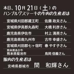 本日の生産者10.21